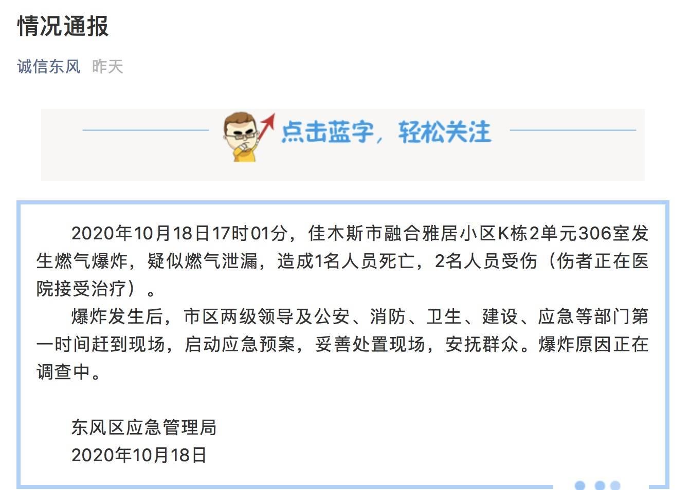 恒达官网黑龙江佳木斯一小区燃气爆炸致1死2伤,爆炸原因正在调查中(图1)