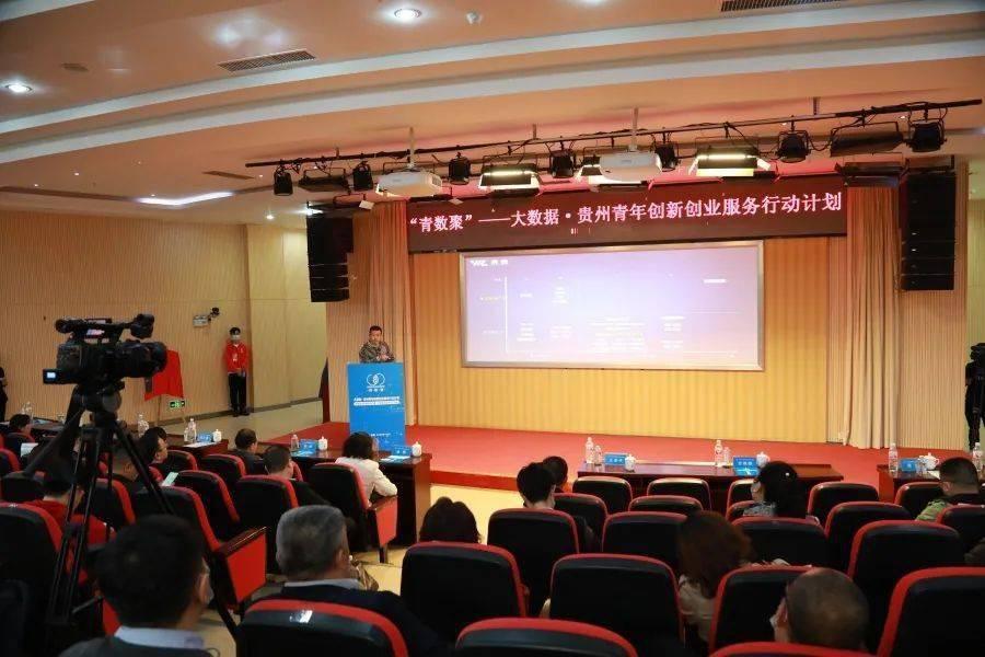 """""""青数聚""""行动计划——贵州青年大数据创新创业沙龙在筑举行"""