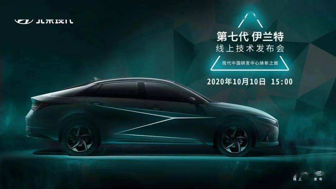 北京现代举办第七代伊兰特线上技术发布会;瑞虎8 PLUS 正式上市;沃尔沃的最后一款内燃机车型 | CAR NEWS