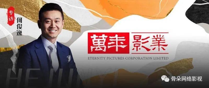 """虽是短剧潮的""""天选之司"""",却未曾""""躺平""""   专访董事长&CEO何俊逸"""