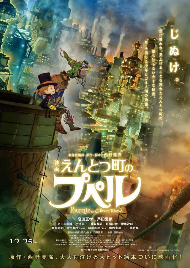 动画电影「烟囱小镇的普佩尔」12月25日在日本上映