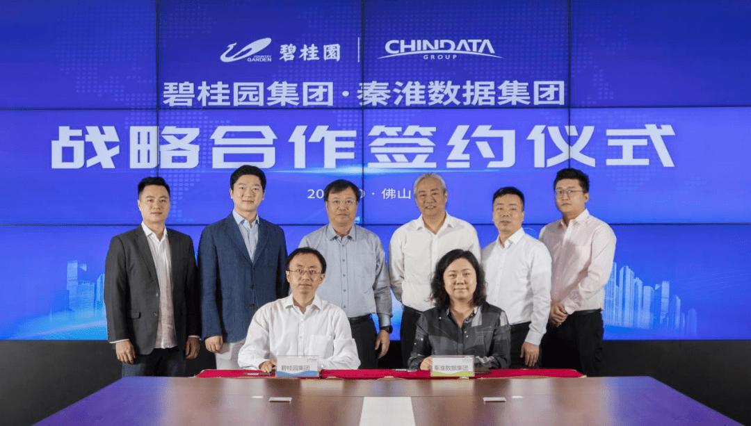 碧桂园与秦淮数据签署协议,开启新基建核心行业深度合作