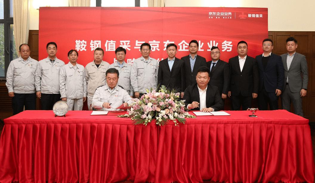 京东企业业务与鞍钢值采达成战略合作 打造工业互联网下钢铁企业供应链管理范本