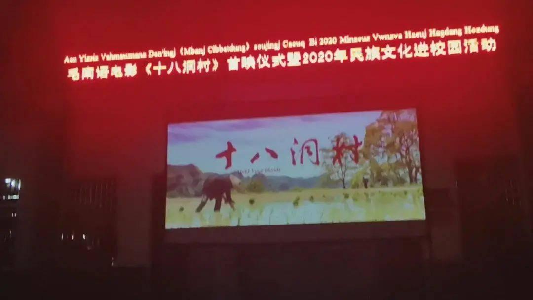 这部新的毛南语电影下乡受欢迎!