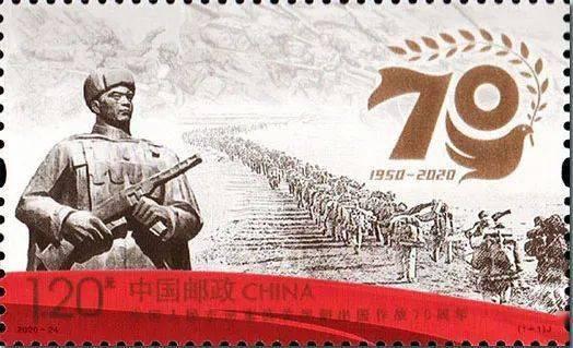10月25日中国人民志愿军抗美援朝出国作战70周年发行量1050万枚