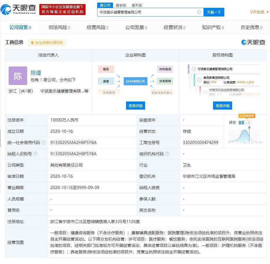 【奥克斯在宁波成立健康管理公司 注册资本1亿人民币】