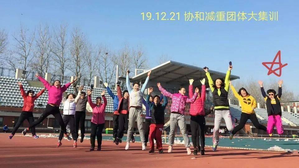 协和减重团周六运动集训 专业教练 自由参加