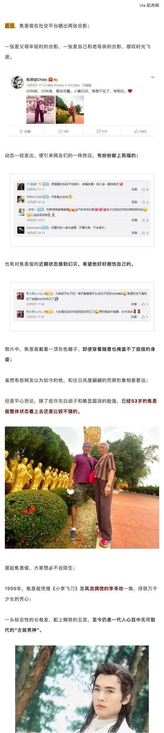 53岁焦恩俊近照曝光,男神形象幻灭,网友:太放纵?
