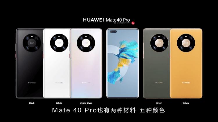 华为Mate40正式发布,搭载全球首款5G SoC 麒麟9000 芯片