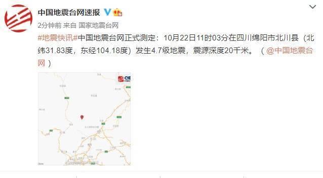 北川连续两天地震,是否进入地震模式?专家解读:北川属于地震活跃带,属正常现象