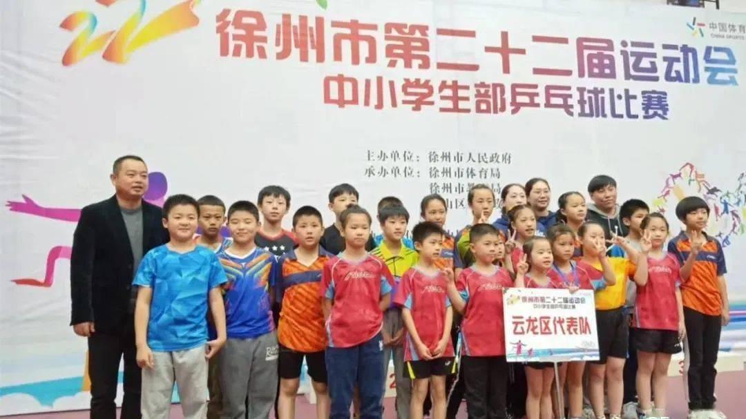 喜报!云龙区勇夺市第22届运动会中小学乒乓球比赛桂冠!