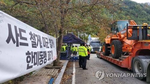 """恒达注册韩军向""""萨德""""基地运施工装备 警民发生冲突 (图2)"""
