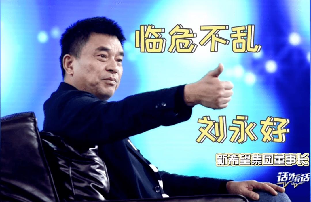 话外有话丨刘永好——教你如何在强势的人面前不输气势!