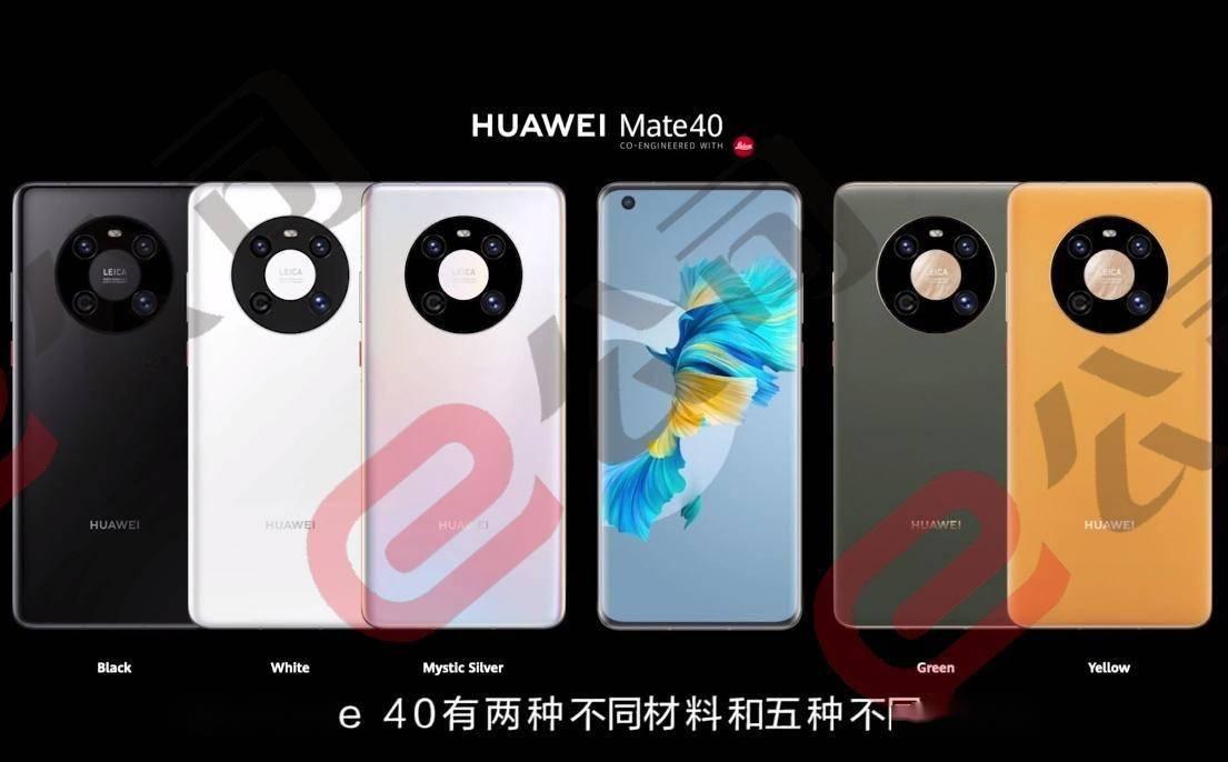 """""""绝版""""麒麟芯片,最后的荣耀?华为Mate 40手机发布 售价899欧元起"""