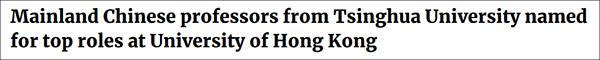 南华早报:香港大学有意任命两名内地学者担任副校长