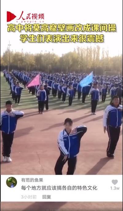 敦煌舞、古诗操传统文化扮靓校园