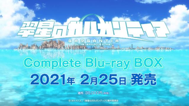 动画「翠星之加尔刚蒂亚」完全版蓝光CM公布 2月25日发售
