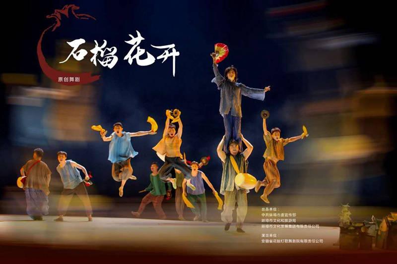 """安徽舞剧《石榴花开》获第十二届中国舞蹈""""荷花奖"""""""