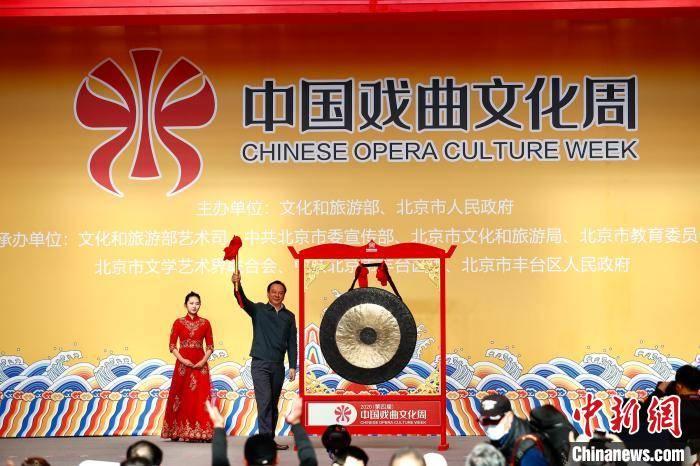 """中国戏曲文化周在京开幕""""园林中的戏曲""""丰富民众生活"""