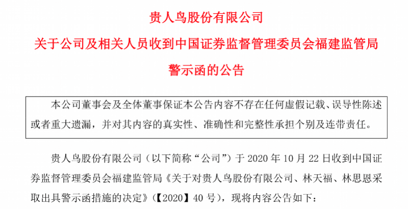 不合规借4000万给董事长,贵人鸟被证监委发警示函: