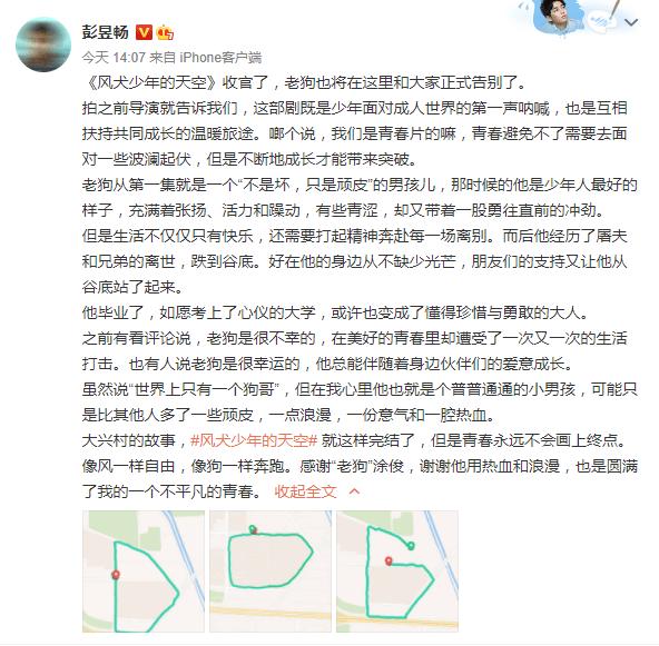 彭昱畅跑步告别《风犬》老狗:谢谢他圆满了我的青春