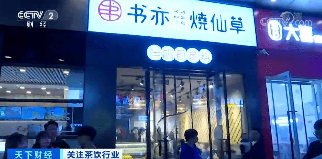 恒达首页巨头纷纷跨界卖奶茶,茶饮店真的是门好生意吗?