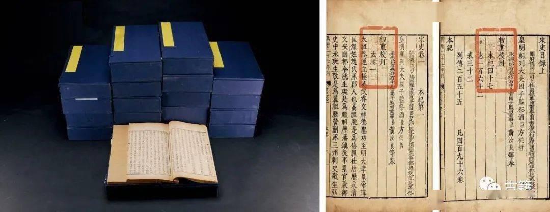 黃啟深:略論《宋史》的編纂、文獻來源及後世評價
