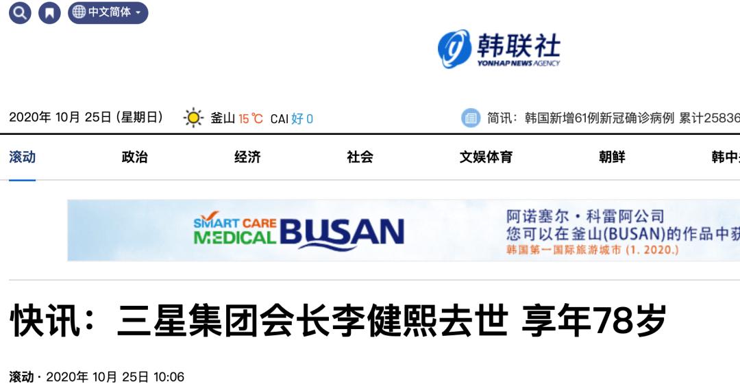 """突发!韩国的""""经济总统""""、三星集团会长李健熙病逝,享年78岁,身家173亿美元"""
