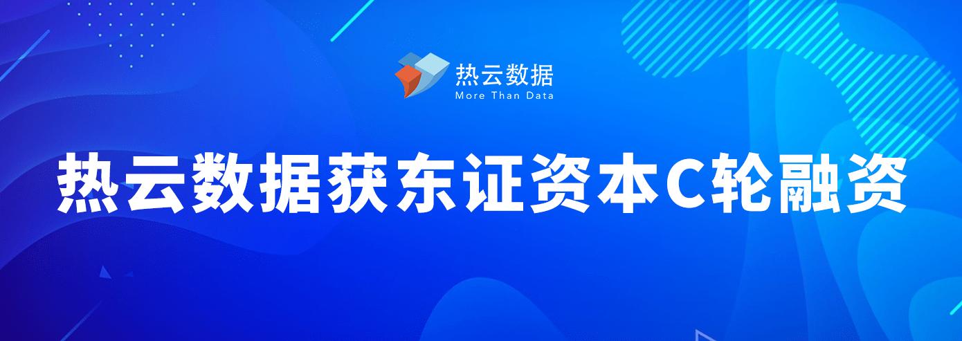 热云数据完成数千万C轮融资东证资本领投
