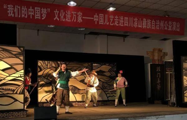 用艺术温暖童心!中国儿艺走进四川开展公益演出活动