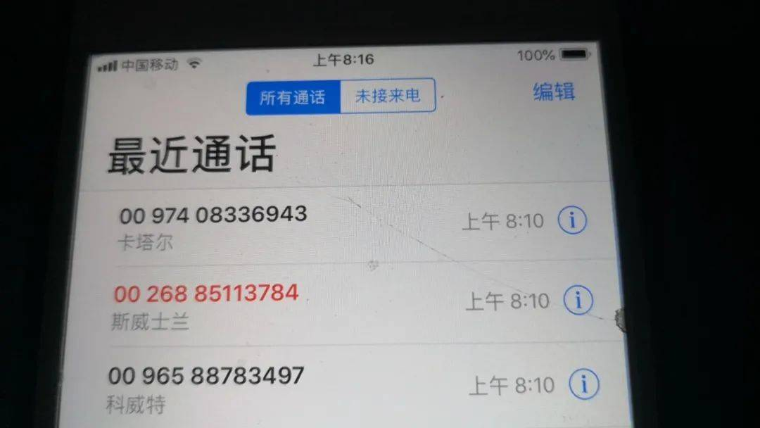 提高警惕 克日我市又发数起冒没收检法诈骗案!【欧宝app登录】(图2)