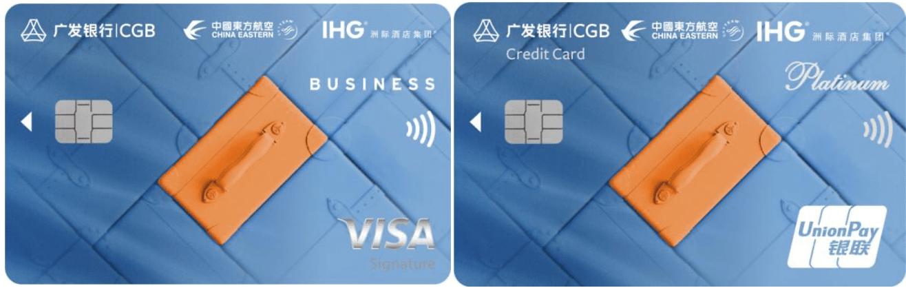 惠享三重积分!广发、东航、洲际三方联名信用卡首发上市