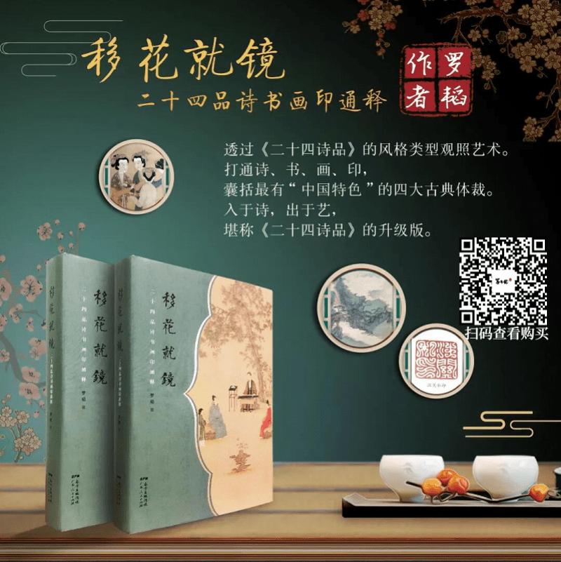 """广东学者罗韬新书:让""""二十四诗品""""立体具象起来"""