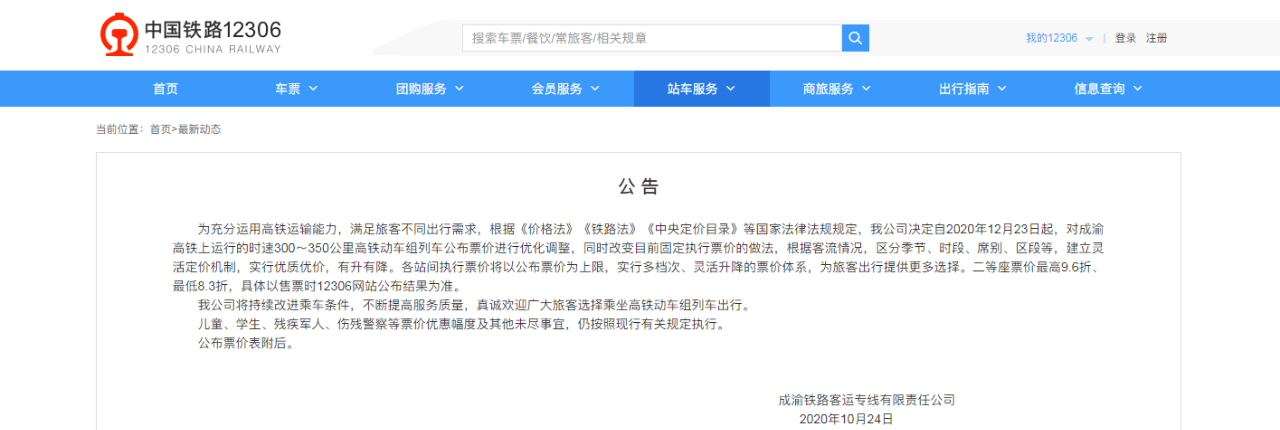 【yobo体育】 成渝高铁票价有变?12306官宣(图1)