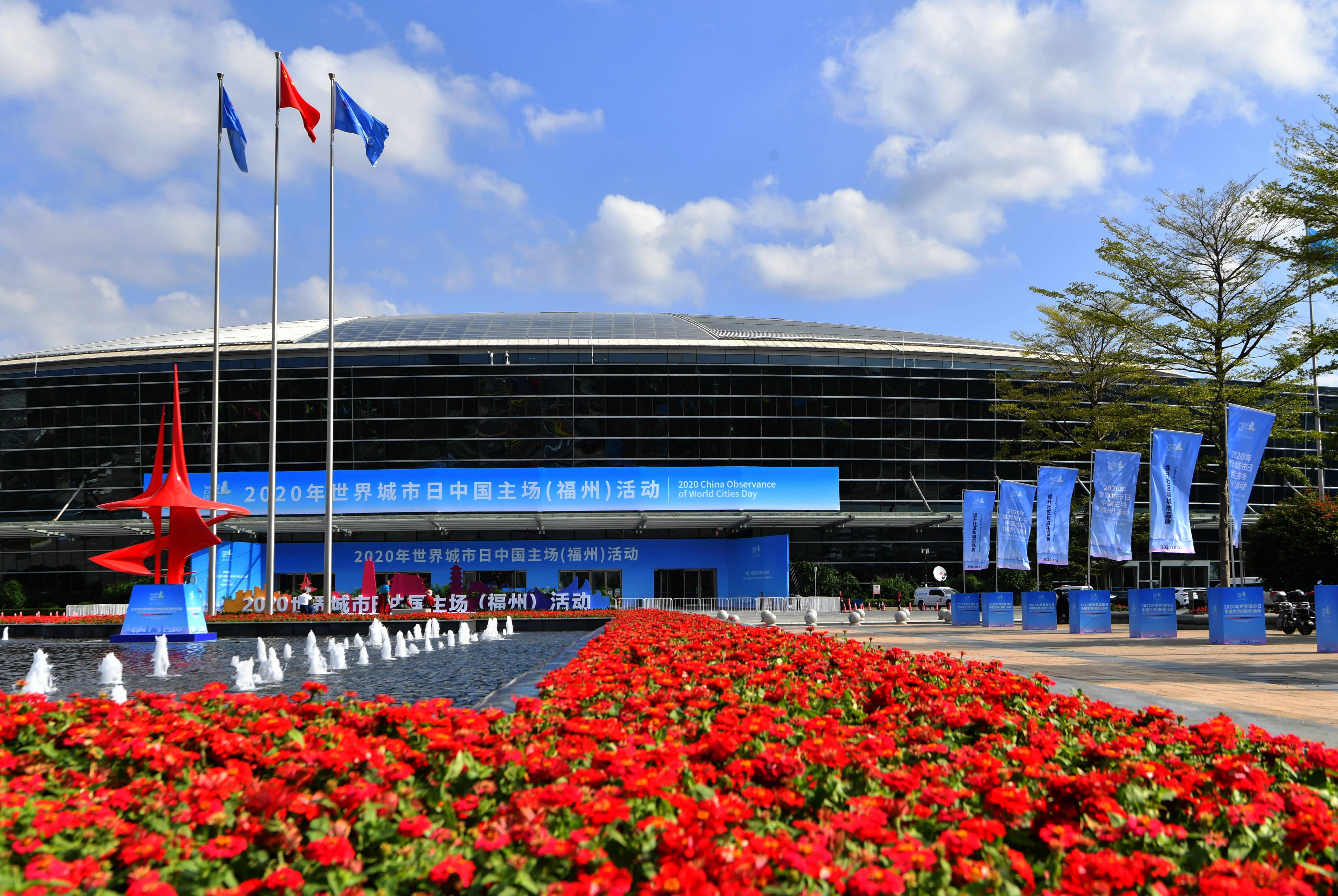 2020年世界城市日中国主场活动启动
