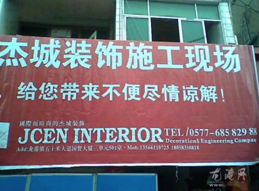 汉字谐音广告牌