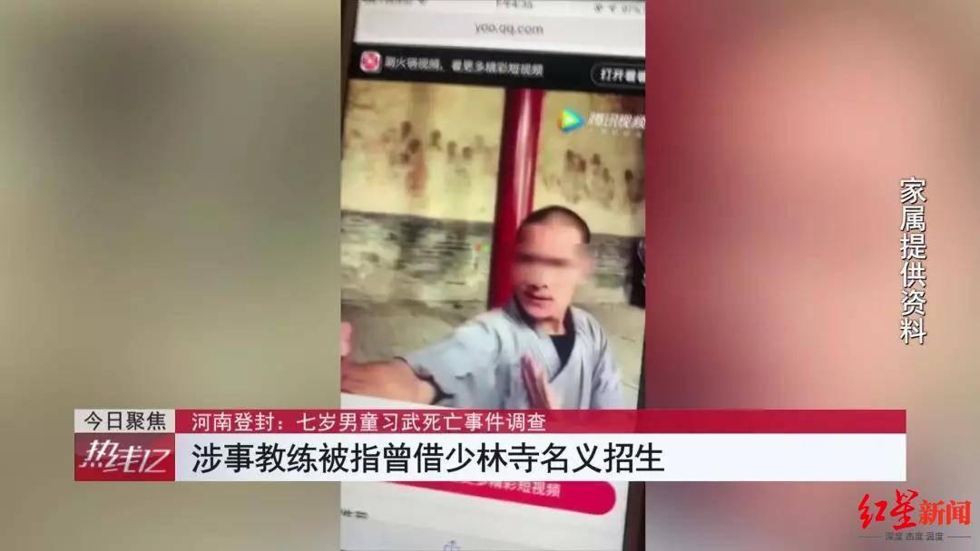 恒达官网7岁男童登封武校习武死亡 涉事教练涉嫌过失致人死亡被移送起诉