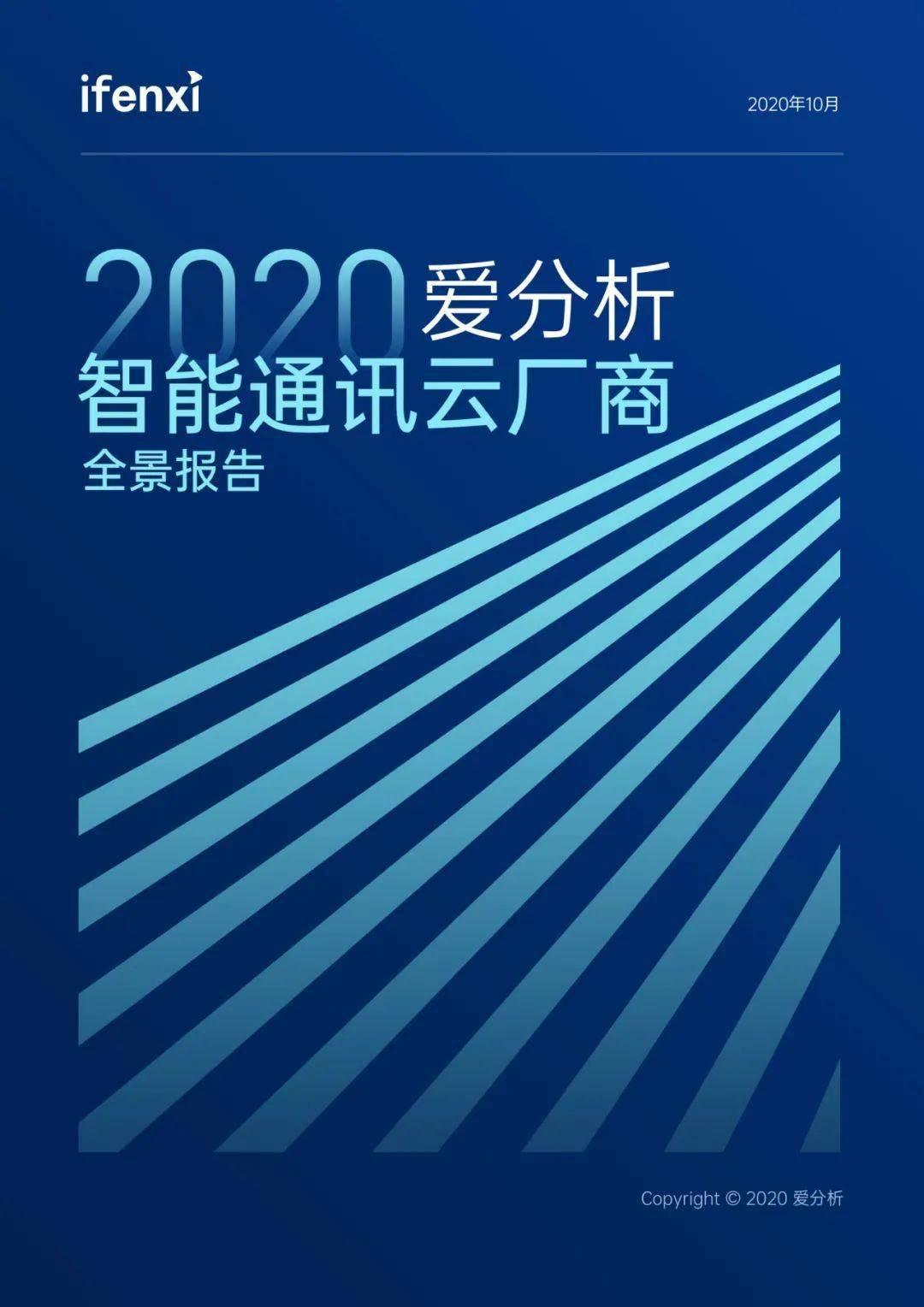 2020爱分析·智能通讯云厂商全景报告 | 爱分析报告