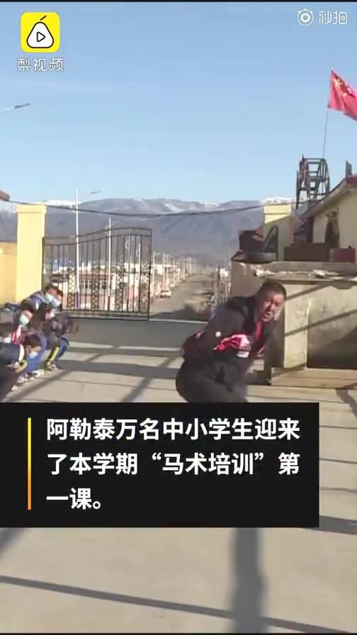恒达官网实名羡慕!新疆阿勒泰万名中小学生上马术课