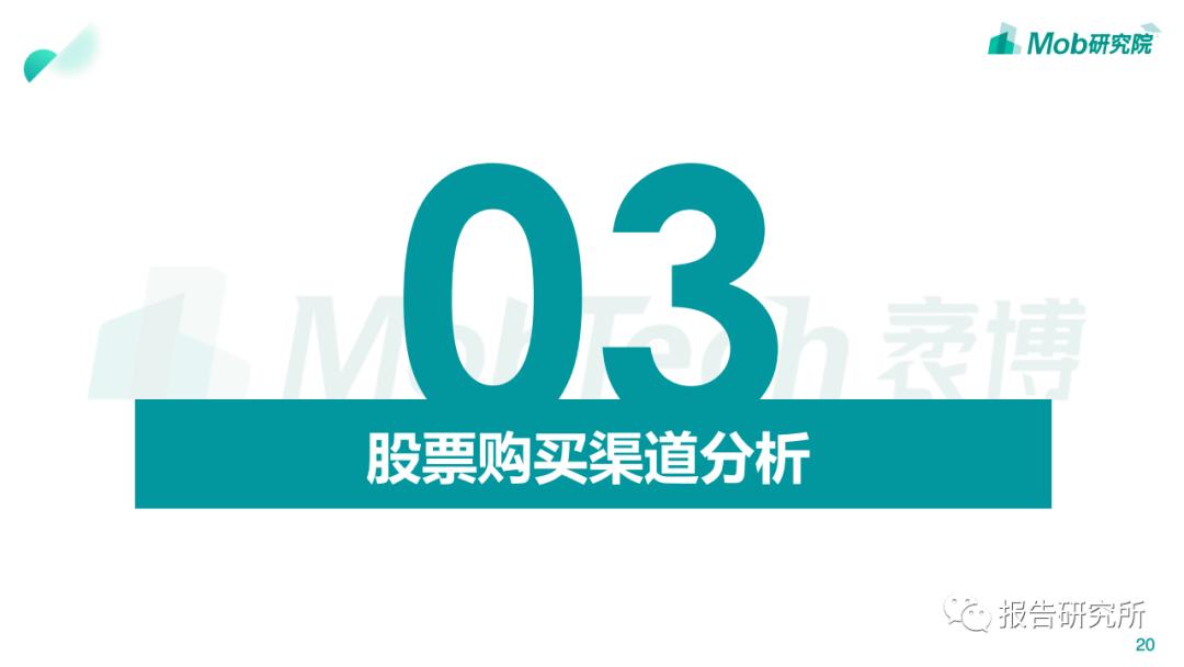 2020中国股民图鉴插图19