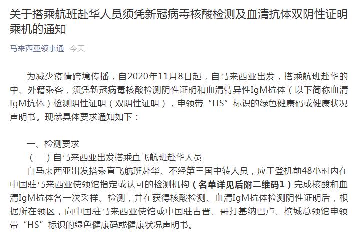 中国驻马来西亚大使馆发布重要通知!