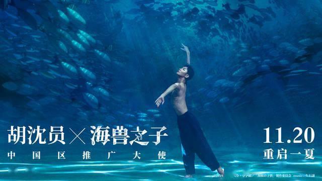 电影《海兽之子》胡沈员化身海洋精灵 灵动舞蹈展现生命流转