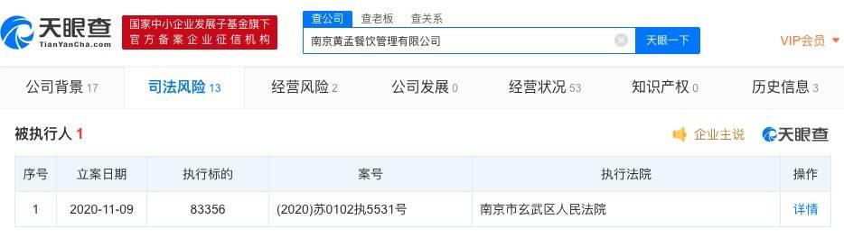 南京黄孟餐饮管理有限公司成被执行人 9月黄磊已退出该公司股东