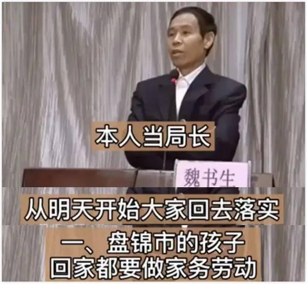 辽宁一位教育局长的4分钟演讲火了:中国父母的行为里,它最让人心酸……