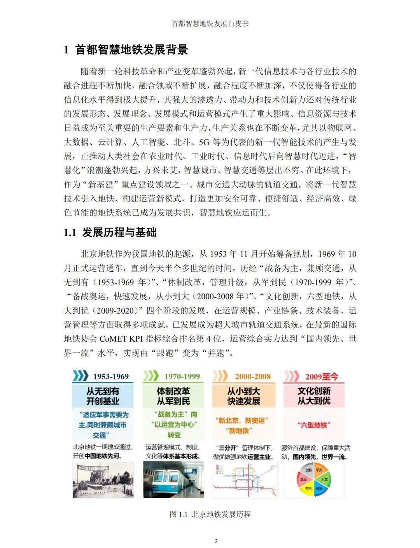 北京地铁调价的财政学原理_北京地铁