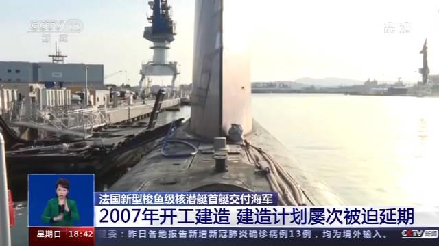 法国新型梭鱼级核潜艇首艇交付海军,系全球价格最低核潜艇