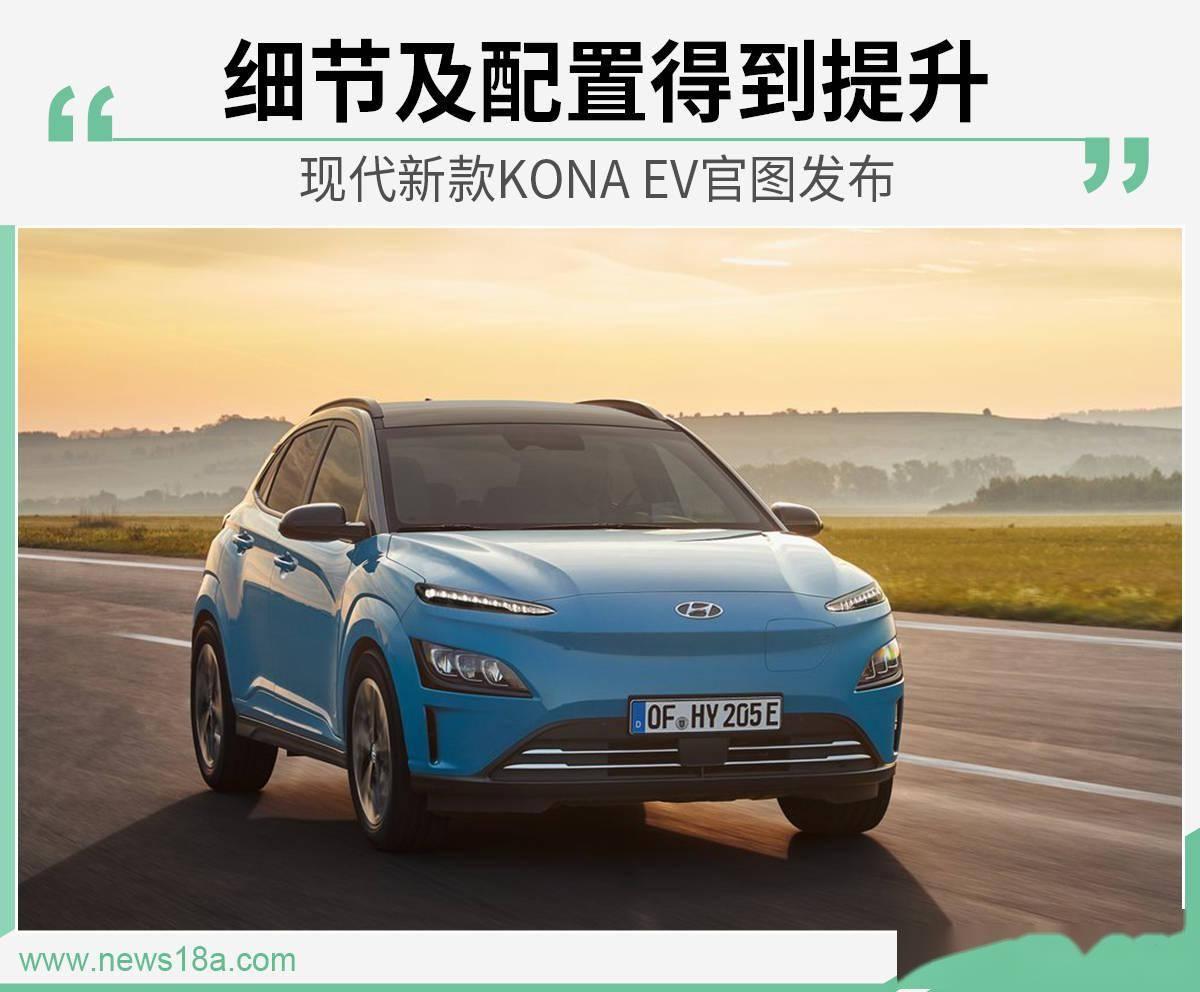 现代科纳电动车推动新车型采用新的外观风格