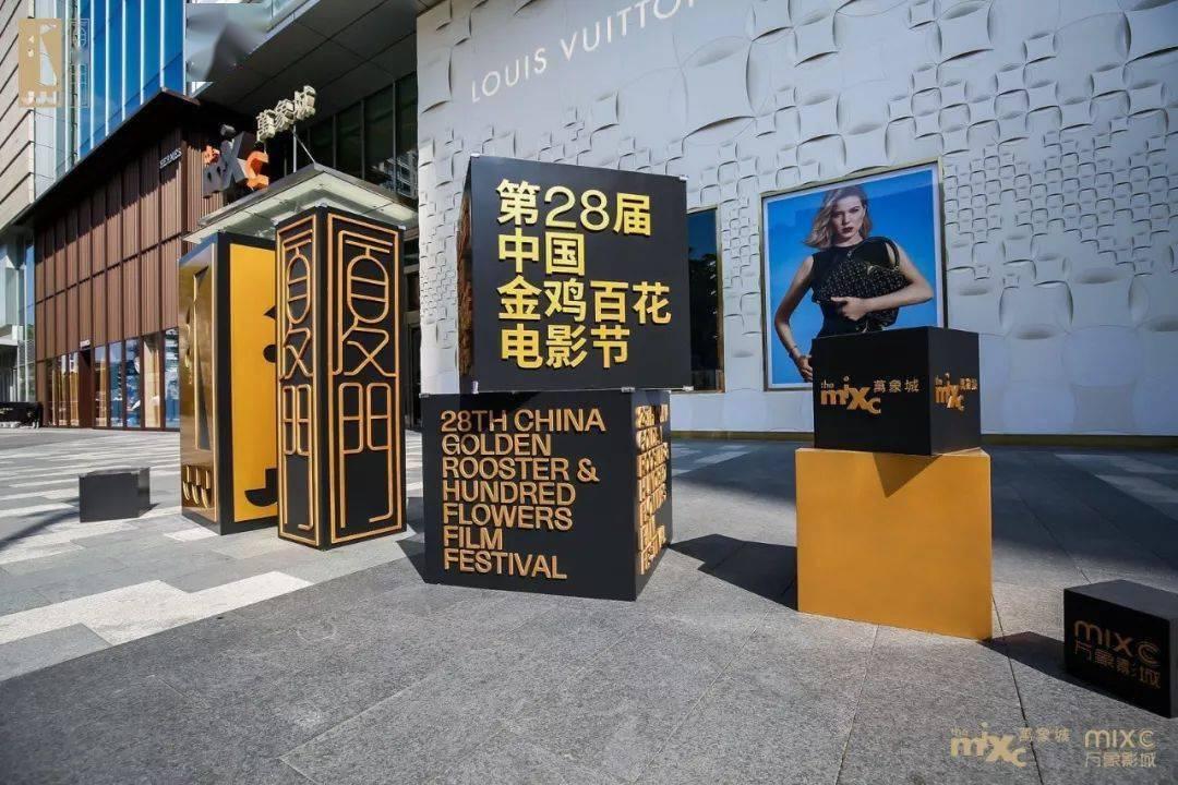 定了!第33届中国电影金鸡奖主展映商场落户这里!精彩太多→→