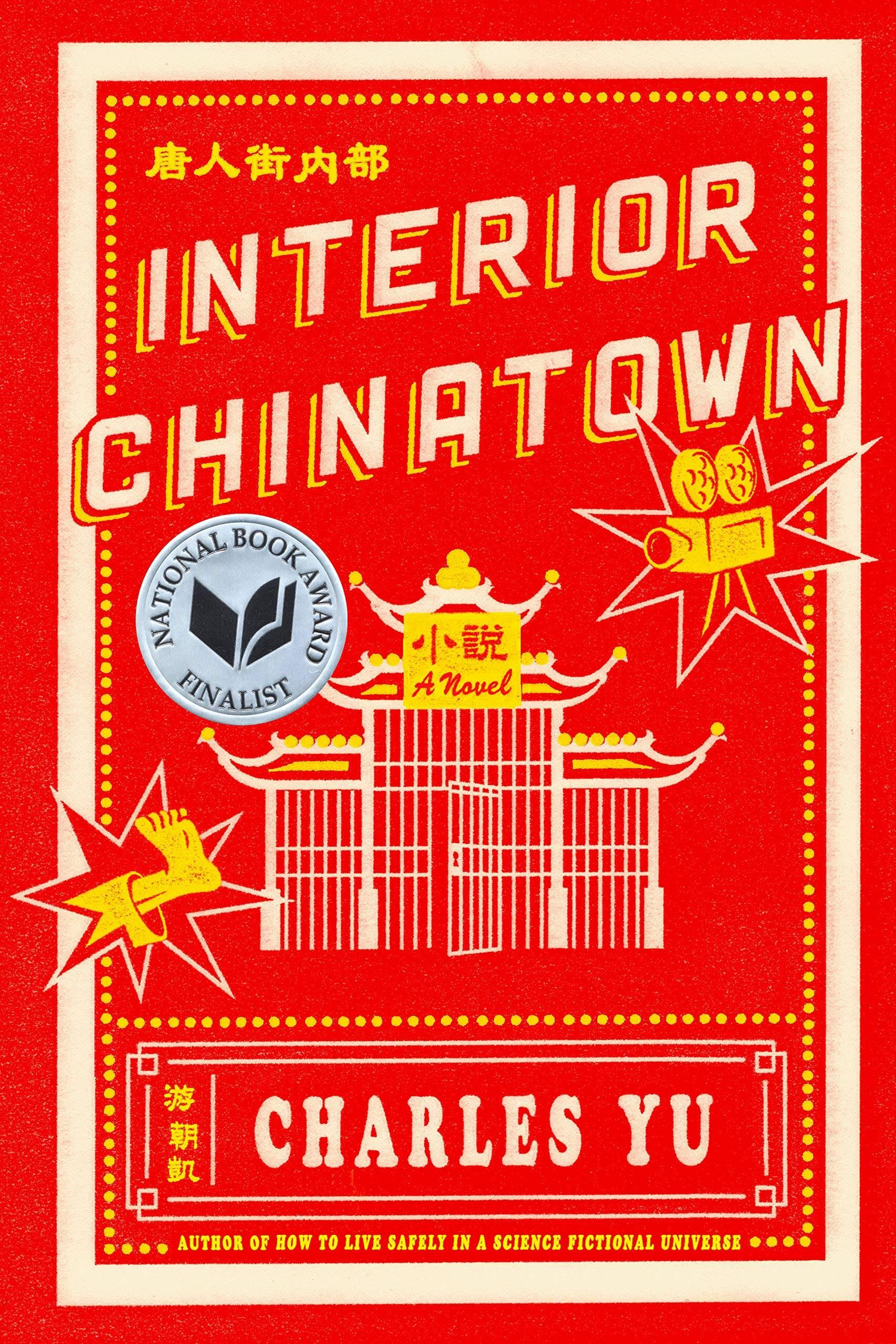 华裔作家游朝凯获美国国家图书奖小说奖,亚裔作家大放异彩