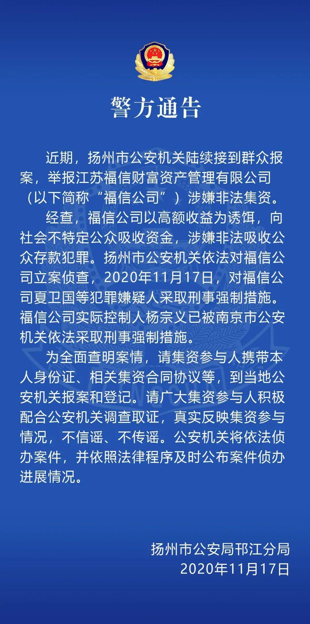 南京富豪杨宗义被抓!曾身家40亿,旗下公司涉嫌非法集资